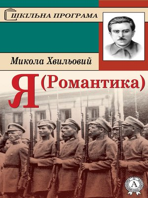 cover image of Я (Романтика)