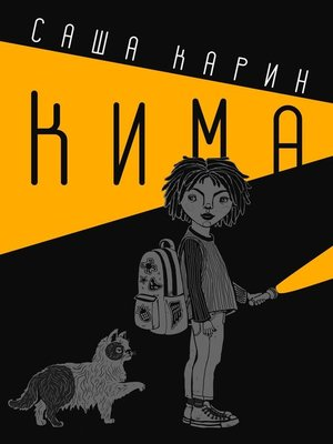 cover image of Кима