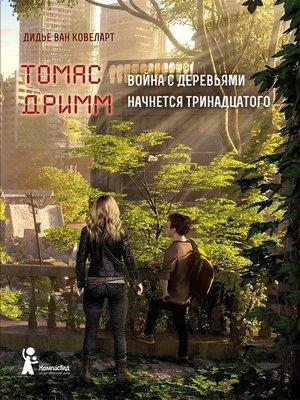 cover image of Томас Дримм. Война с деревьями начнется тринадцатого