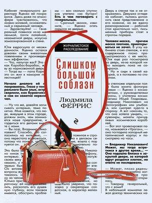 cover image of Слишком большой соблазн