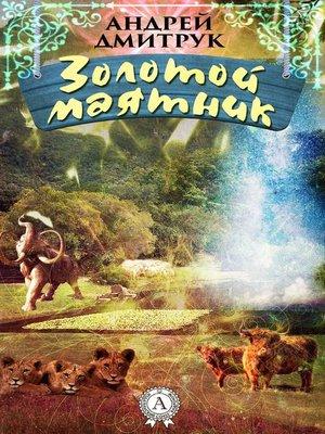 cover image of Золотой маятник