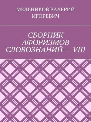 cover image of СБОРНИК АФОРИЗМОВ СЛОВОЗНАНИЙ–VIII