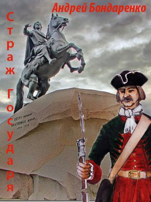 cover image of Страж Государя