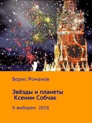 cover image of Звёзды и планеты Ксении Собчак