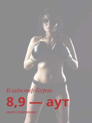 cover image of 8, 9 – аут. Потустороннее