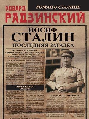 cover image of Иосиф Сталин. Последняя загадка