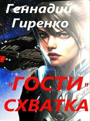 cover image of Гости. Схватка