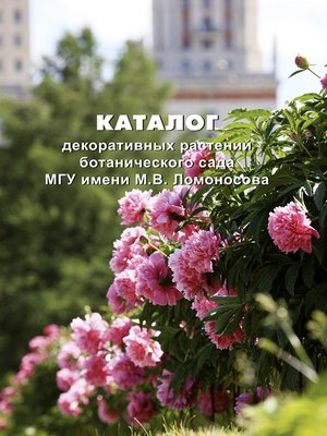 cover image of Каталог декоративных растений ботанического сада МГУ имени М. В. Ломоносова