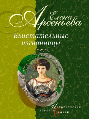 cover image of Танец на зеркале (Тамара Карсавина)