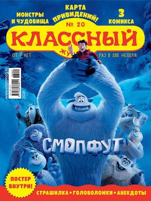 cover image of Классный журнал №20/2018