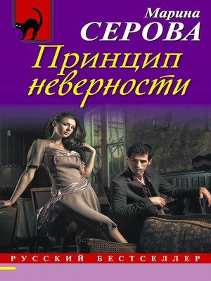 cover image of Принцип неверности