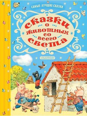 cover image of Сказки о животных со всего света