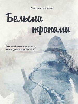 cover image of Белыми тропами