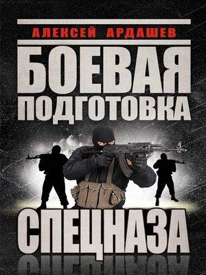 cover image of Боевая подготовка Спецназа