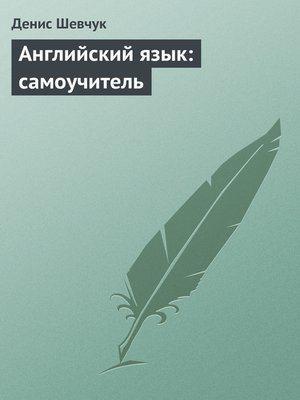 cover image of Английский язык