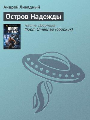 cover image of Остров Надежды