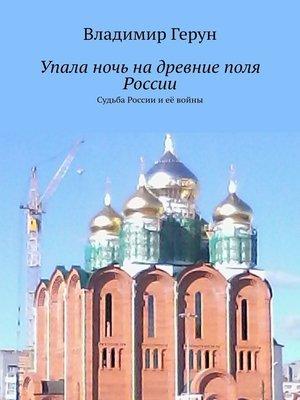 cover image of Упала ночь надревние поля России. Судьба России иеёвойны