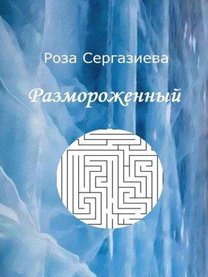 cover image of Размороженный
