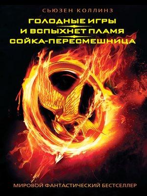 cover image of Голодные игры. И вспыхнет пламя. Сойка-пересмешница (сборник)