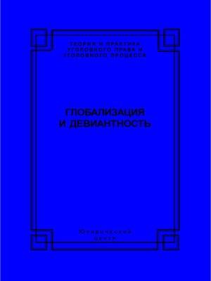 cover image of Глобализация и девиантность