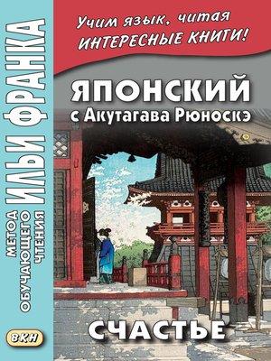 cover image of Японский с Акутагава Рюноскэ. Счастье = 芥川 龍之介. 運. Un