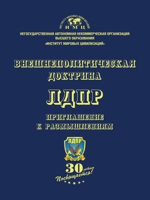 cover image of Внешнеполитическая доктрина ЛДПР. Приглашение к размышлениям