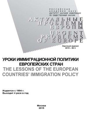 cover image of Актуальные проблемы Европы №4 / 2015