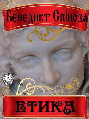 cover image of Етика