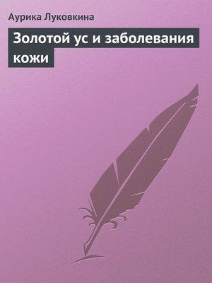 cover image of Золотой ус и заболевания кожи