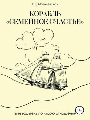 cover image of Корабль «Семейное счастье» (Психотерапевтическое путешествие в море отношений)