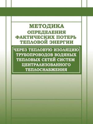 cover image of Методика определения фактических потерь тепловой энергии через тепловую изоляцию трубопроводов водяных тепловых сетей систем централизованного теплоснабжения