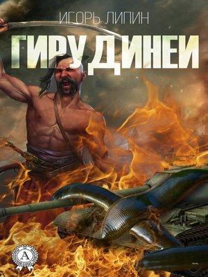 cover image of Гирудинеи