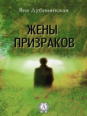 cover image of Жены призраков