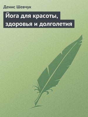 cover image of Йога для красоты, здоровья и долголетия