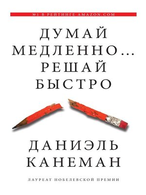 cover image of Думай медленно... Решай быстро