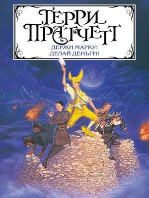 cover image of Держи марку! Делай деньги! (сборник)