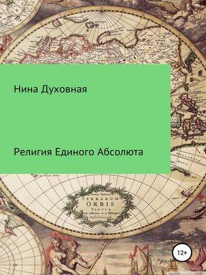 cover image of Религия Единого Абсолюта