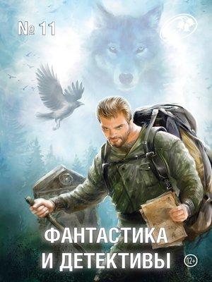 cover image of Журнал «Фантастика и Детективы» №11