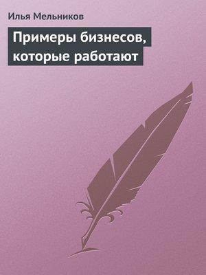 cover image of Примеры бизнесов, которые работают