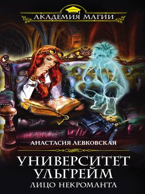 cover image of Университет Ульгрейм. Лицо некроманта
