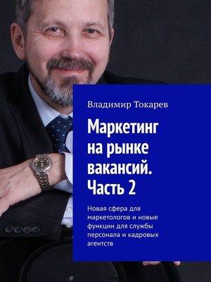 cover image of Маркетинг нарынке вакансий. Часть2. Новая сфера для маркетологов и новые функции для службы персонала и кадровых агентств