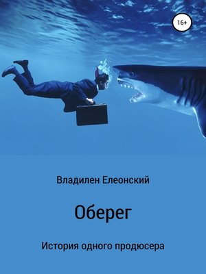 cover image of Оберег