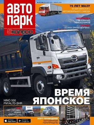 cover image of Автопарк – 5 Колесо 09-2019