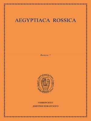 cover image of Aegyptiaca Rossica. Выпуск 7