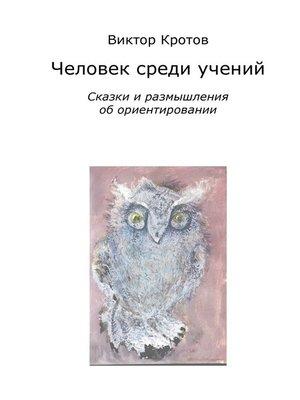 cover image of Человек среди учений. Сказки и размышления об ориентировании