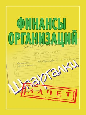 cover image of Финансы организаций. Шпаргалки
