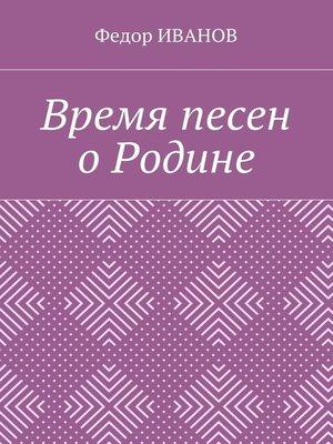 cover image of Время песен о Родине