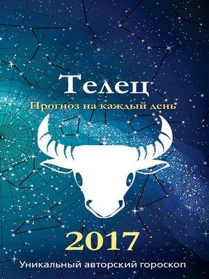 cover image of Прогноз на каждый день. 2017 год. Телец