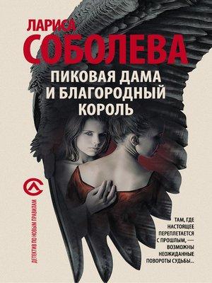 cover image of Пиковая дама и благородный король