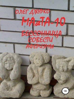 cover image of МАяТА-10 Бессонница совести. Аферизмы